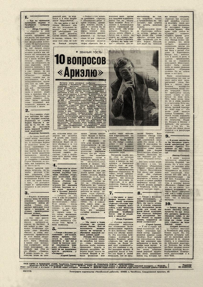 газета тумба челябинск
